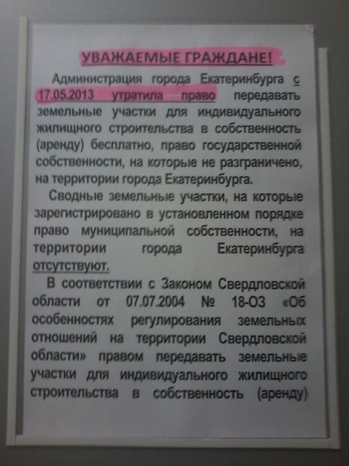 Бесплатное объявление в сызрани на 20.07.2011год частные объявления город липецк