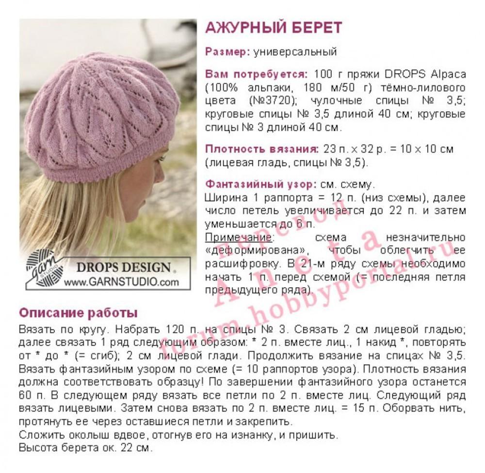 Вязание беретки для женщин