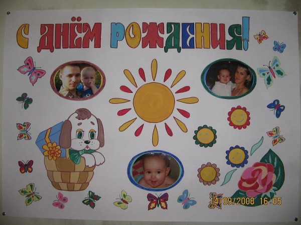 картинки с днем рождения плакат маме позволяет приложениям