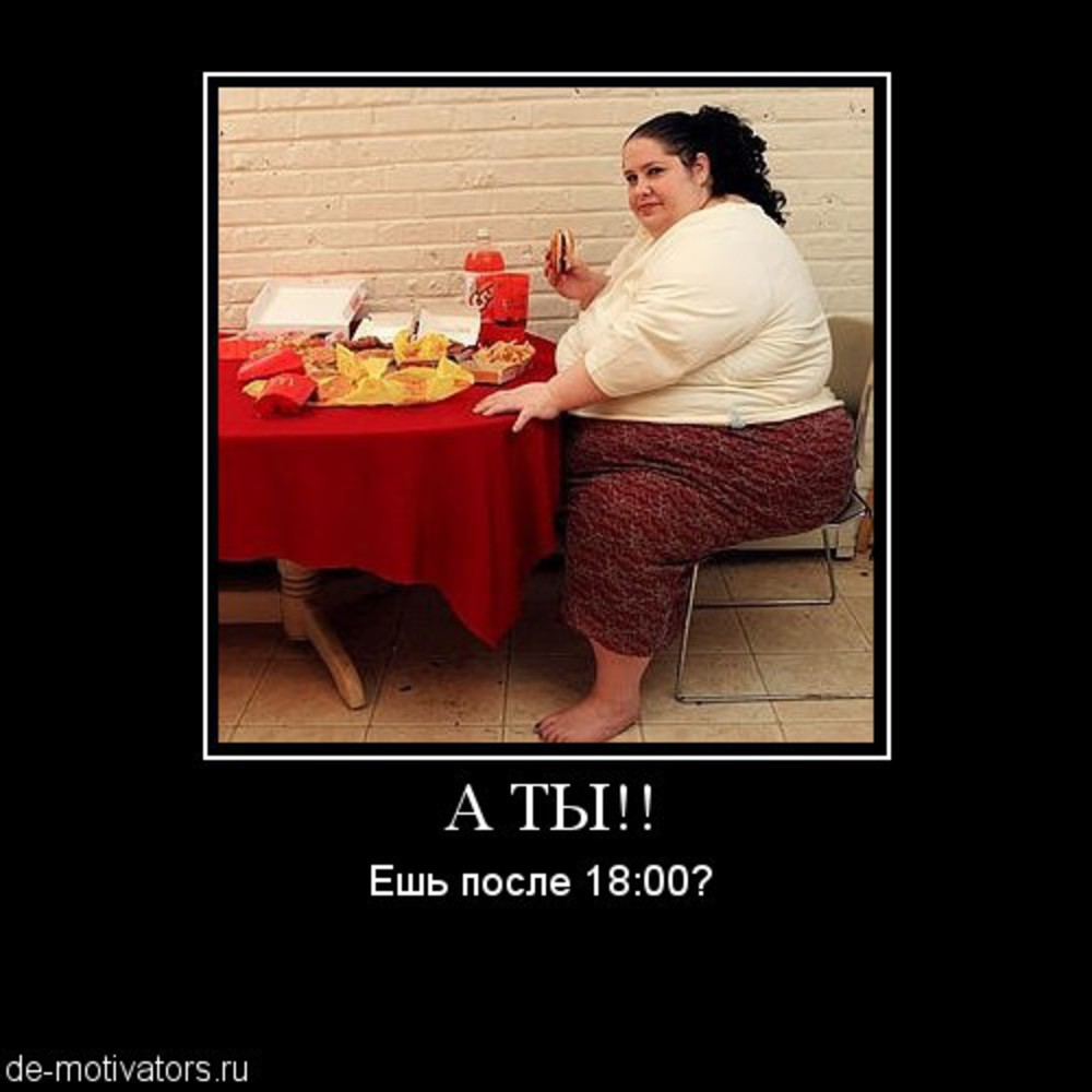 Демотиватор Чтобы Похудеть. Мотивирующие картинки про похудение