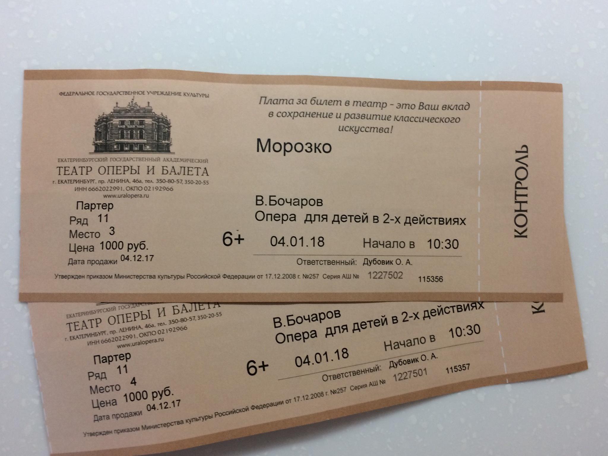 Цена билета в театр оперы оперный театр уфа официальный сайт афиша цены