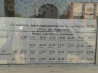 еще расписание автобуса с ростова-советская для