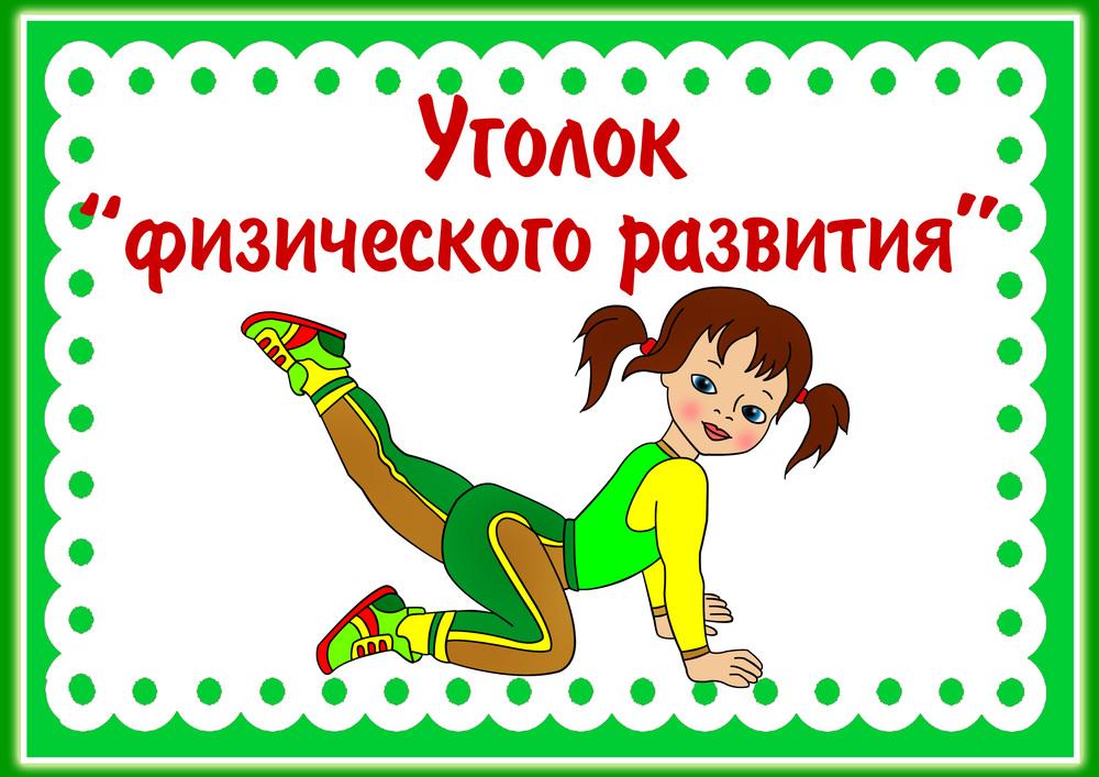 Спортивный уголок в детском саду картинки для оформления, пожелания спокойной ночи