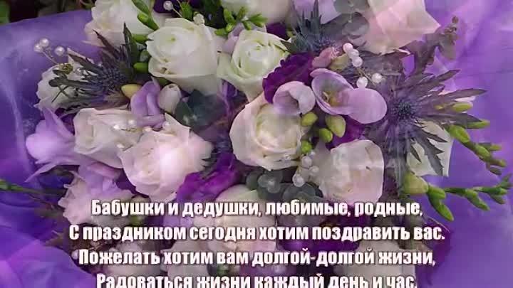 Поздравления с днем бабушек и дедушек в стихах красивые