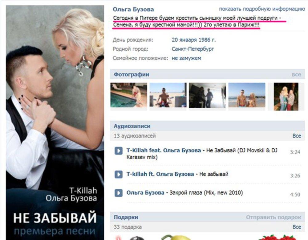 Ольга бузова — под звуки поцелуев dj melnikoff edit.