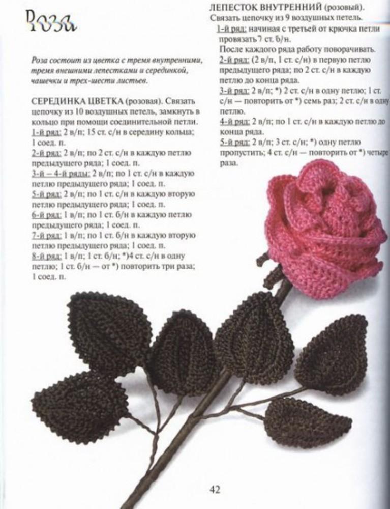 Как связать розу крючком с пошаговым описанием