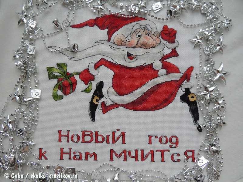 Открытки новый год к нам мчится, картинки надписью