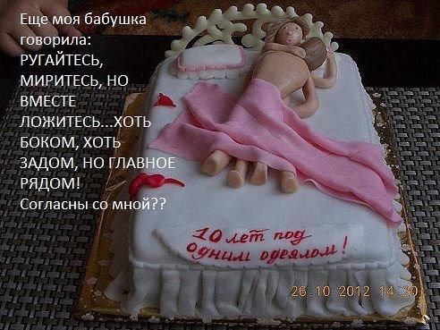 Торт на 7 годовщину свадьбы