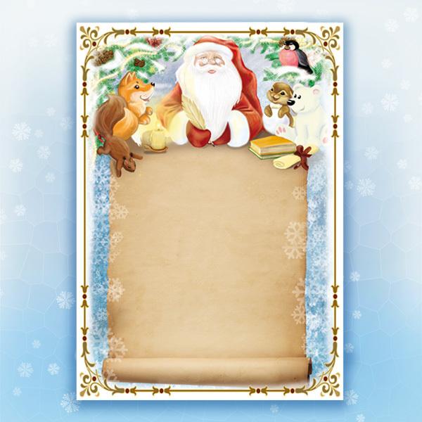Доброе утро, открытка от деда мороза пустая