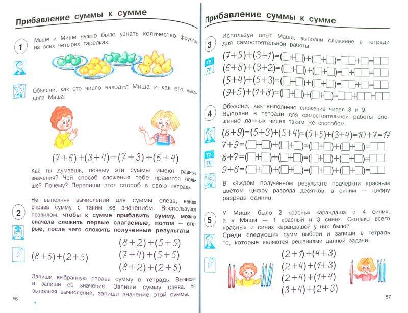Учебник математика чекин класс 1 гдз 2
