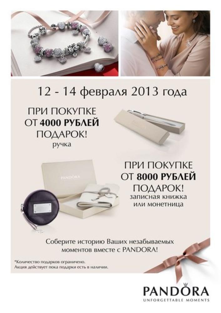 Подарки к покупкам в магазине пандора