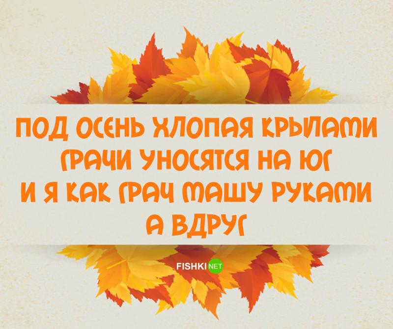 идущие стих про осень смешной очень прогреется