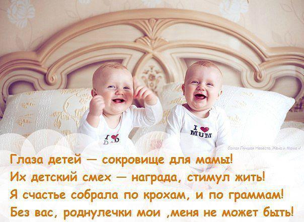 Стихи поздравления о сыне и дочке