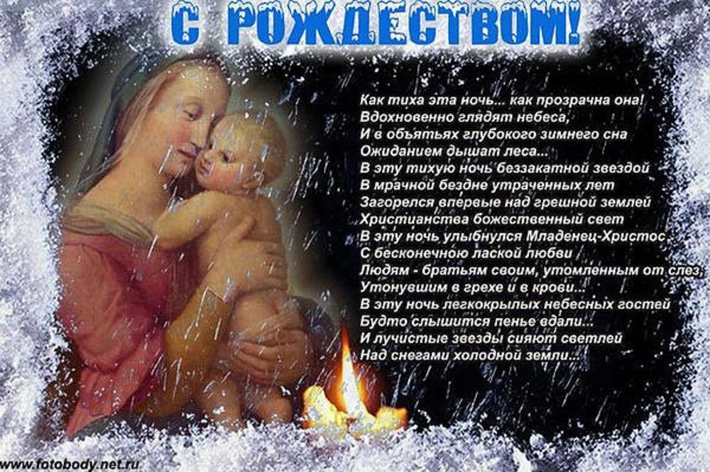 С рождеством христовым в 2014 смс поздравления