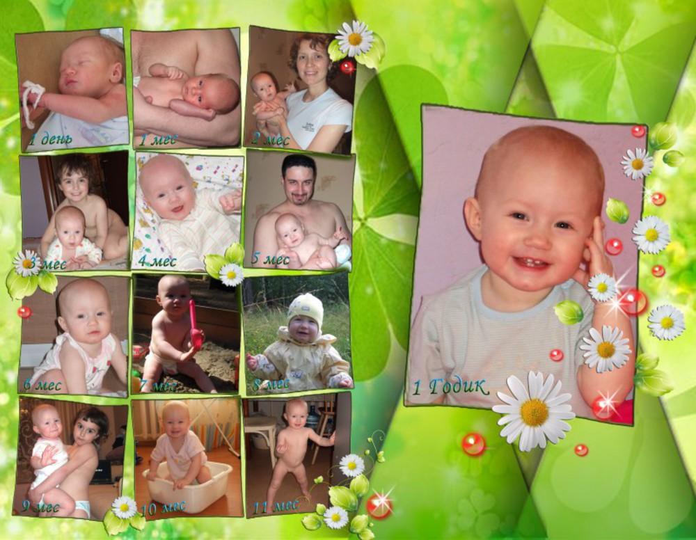 Фотоколлаж от рождения до года