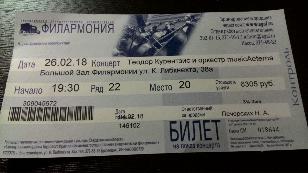 Билет на концерт в филармонию афиша кино маяк пионерский