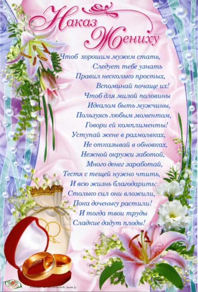 Поздравления молодоженам на свадьбе от мамы жениха