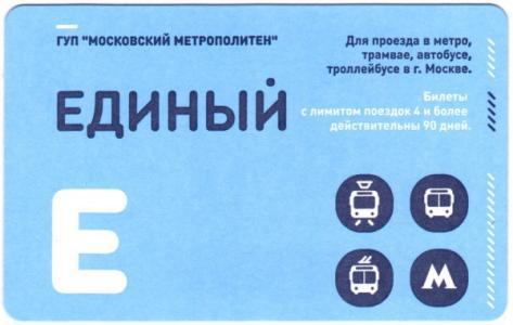 билет в метро на 5 поездок цена бухгалтер Новосибирск