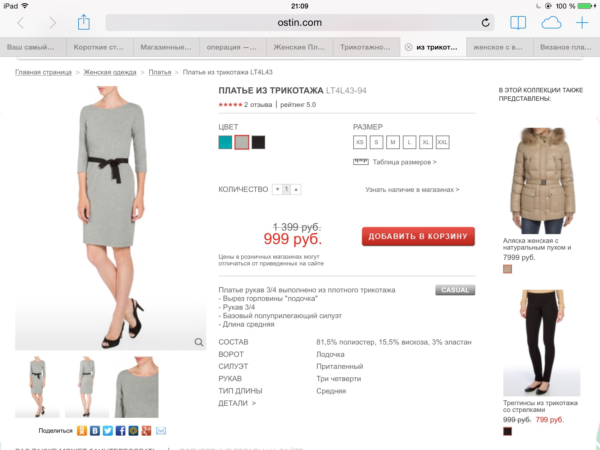 Остин Интернет Магазин Женской Одежды Юбки