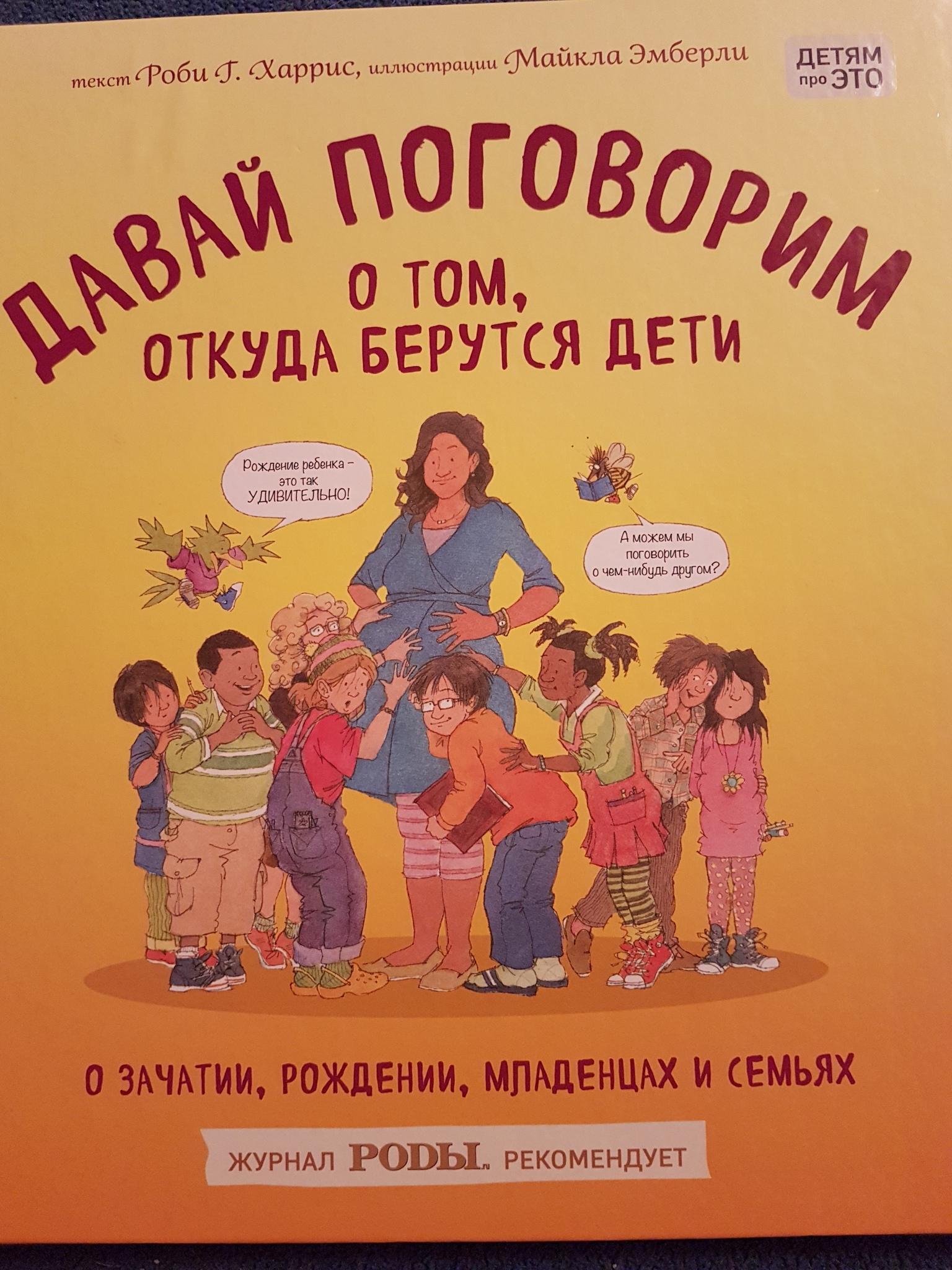 Фото как беруться дети