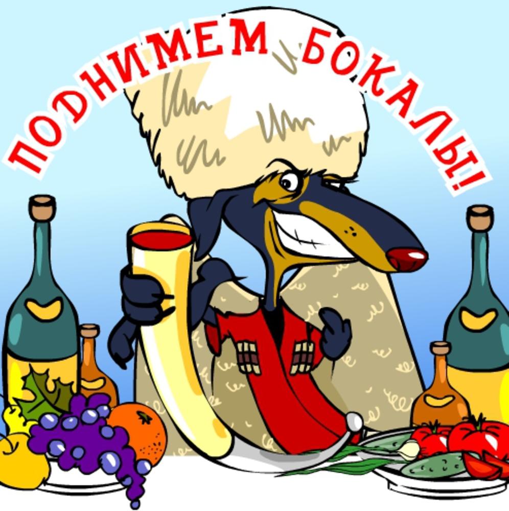 Поздравления с днем рождения в тостах приколах