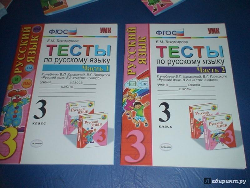 языку по русскому решебник 4 класс тестов