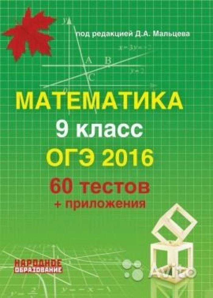 МАТЕМАТИКА 9 КЛАСС ОГЭ 2016 ПОД РЕДАКЦИЕЙ МАЛЬЦЕВА СКАЧАТЬ БЕСПЛАТНО