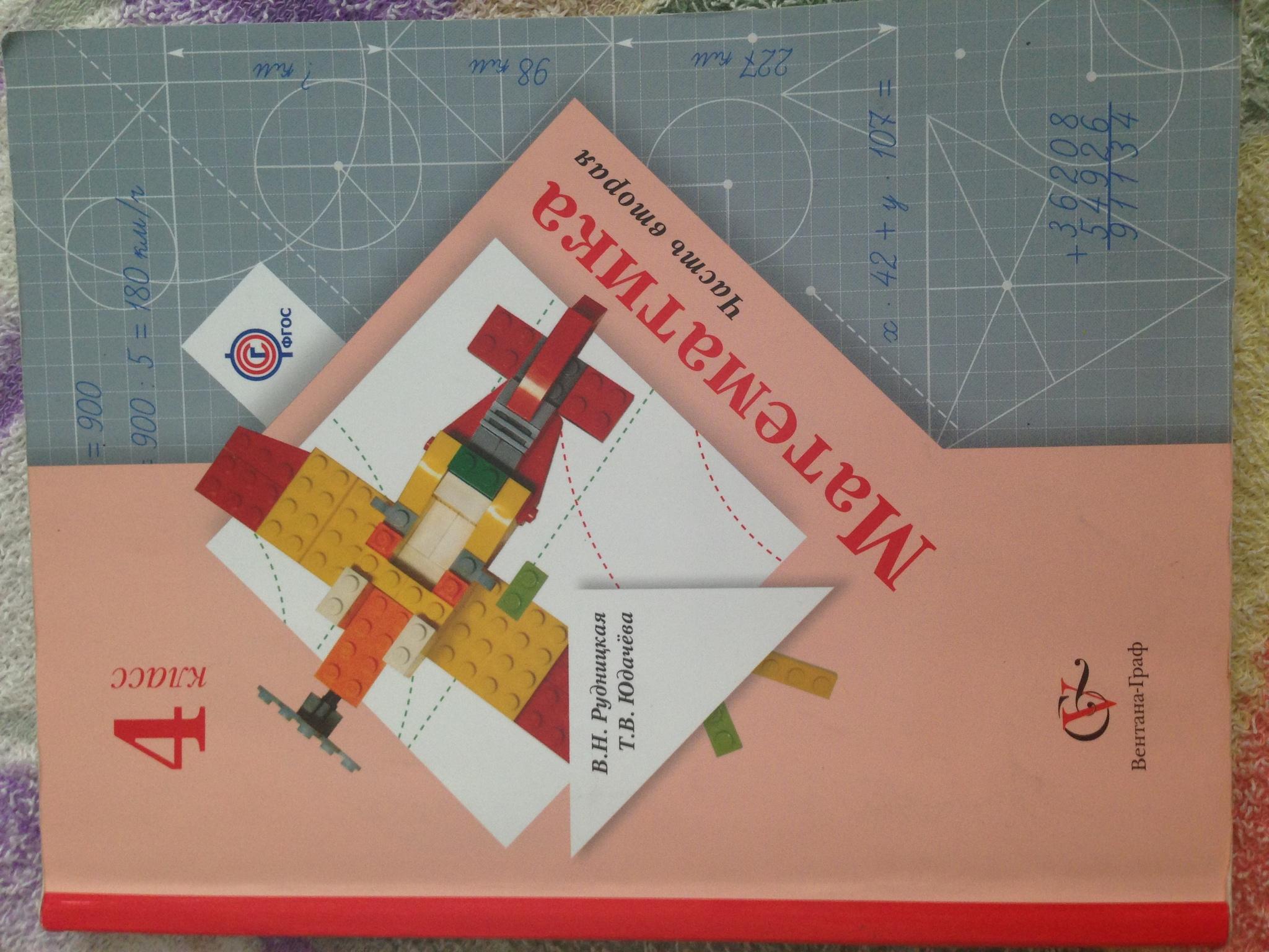 гдз по математике 4 класс учебник 21 век учебник