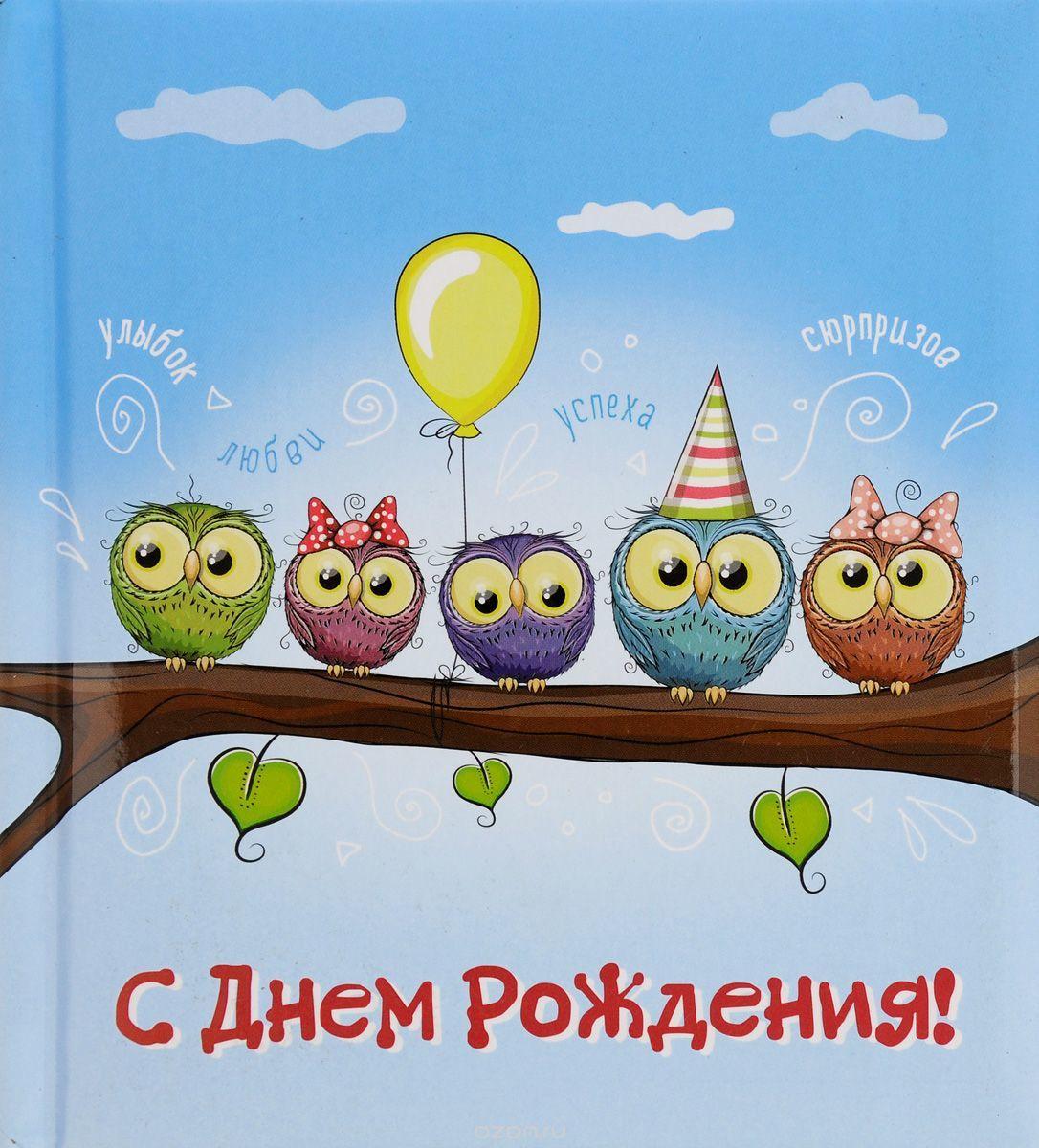 Лучшие 100 поздравления с днем рождения