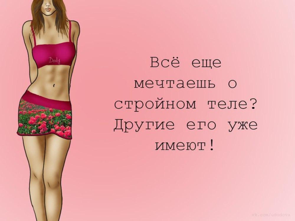 Картинки мотивация с надписями для похудения