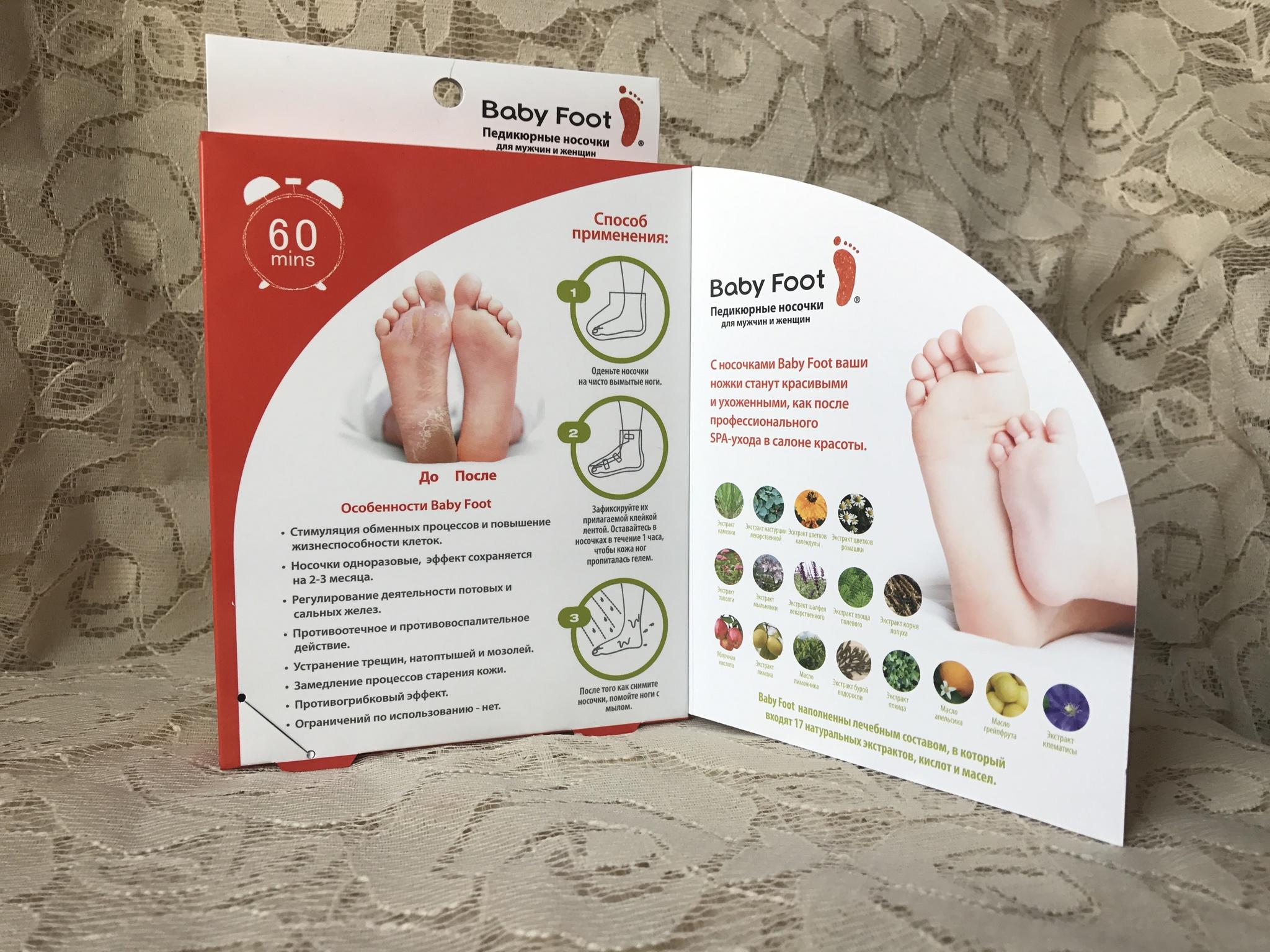 Педикюрные носочки Baby Foot в Ногинске