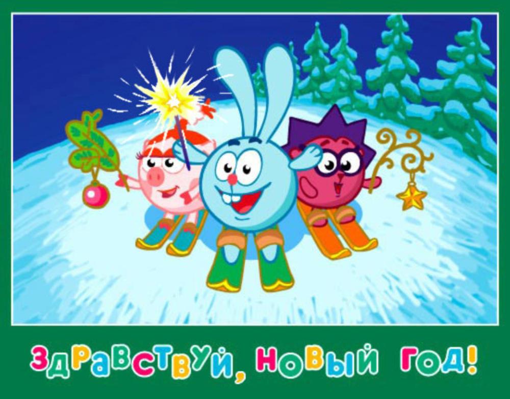 открытки новогодние смешарики как мне это