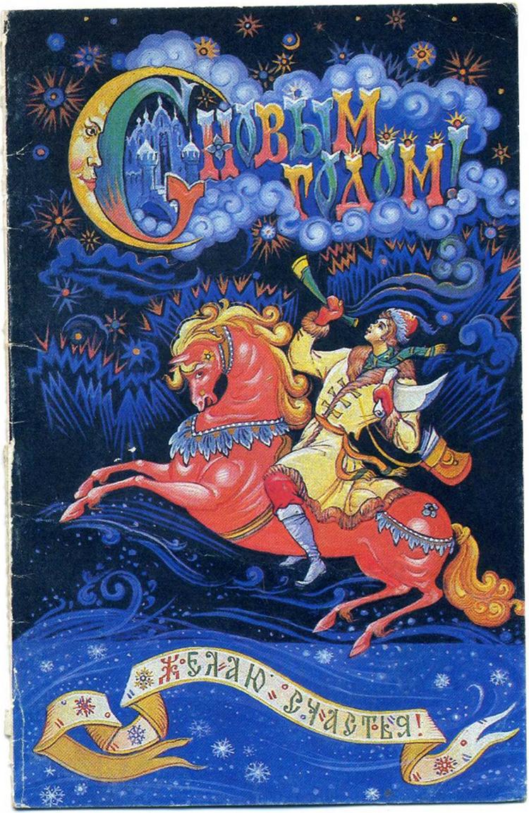 Рождением сыночка, открытки художника андрианова