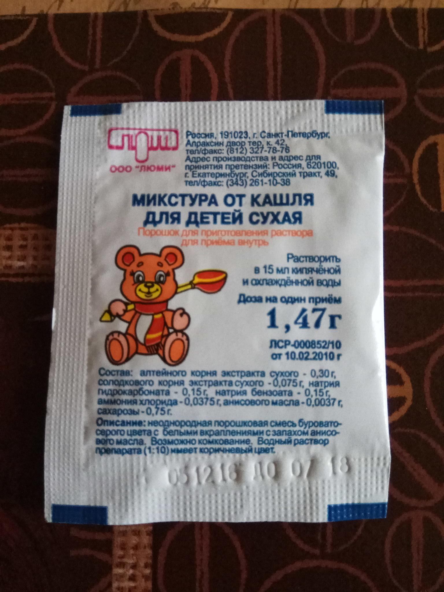 Детская микстура от кашля для беременных 7