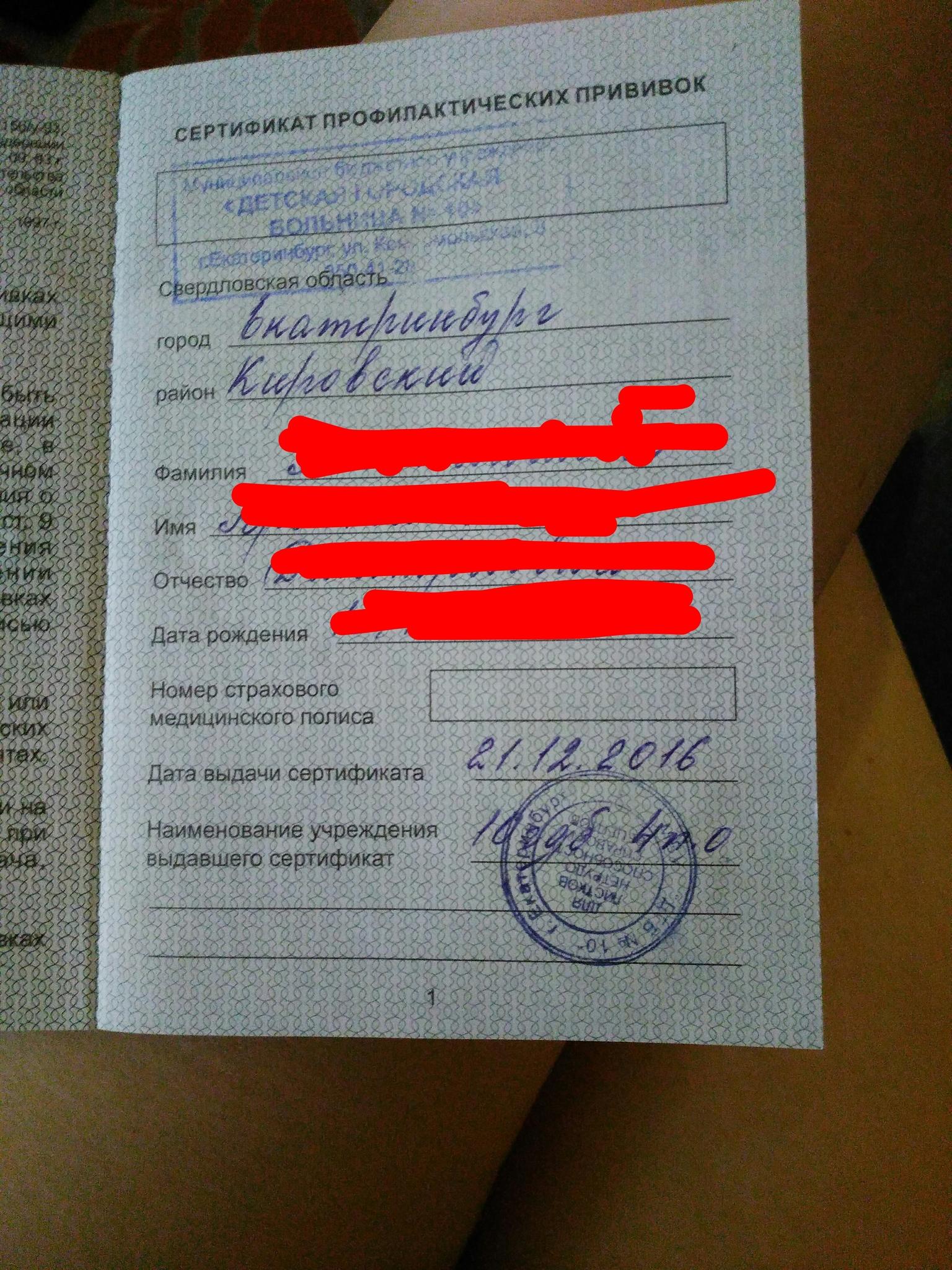фото прививочный сертификат