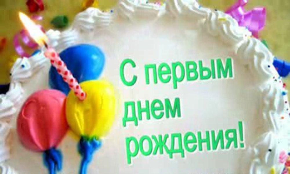 Поздравление с днем рождения близнецам 1 год 36
