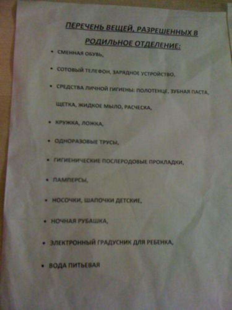Список вещей в областной роддом ульяновск